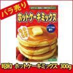 (特売品)(バラ売り) 昭和 ホットケーキミックス 300g