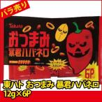 (特売品)(バラ売り) 東ハト おつまみ暴君ハバネロ 12g×6P