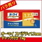 (特売品)(バラ売り) オーマイ スパゲティ 1.7mmチャック付き 1kg