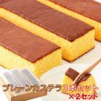 カステラ 長崎 プレーン 2kg 6本セット お土産 お菓子 業務用 まとめ買い 常温商品