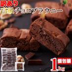 チョコブラウニー 1kg 訳あり 高級 お菓子 個包装 お取り寄せ スイーツ 誕生日 常温商品
