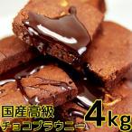 チョコブラウニー 4kg 業務用 訳あり 高級 お菓子 個包装 スイーツ 常温商品