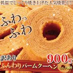 バームクーヘン ふんわり ミルク風味 900g 訳あり 人気 デザート 常温商品