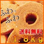 バームクーヘン ふんわり ミルク風味 1800g 訳あり 人気 デザート 業務用 常温商品