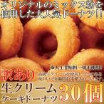 生クリームケーキドーナツ 訳あり 30個 (10個入り×3袋) 常温商品 人工甘味料不使用