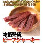 ビーフジャーキー 約330g 業務用 本格熟成 まとめ買い 常温商品 干し肉 お取り寄せ