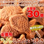 やわらかミニたい焼き お徳用 30個 (10個×3袋)
