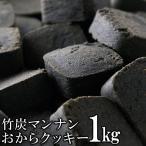 竹炭マンナンおからクッキー 1kg 訳あり 竹炭 パウダー プレーン おから マンナン クッキー ヘルシー 竹炭パウダー 送料無料