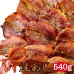 こんがり焼あじ540g(180g×3)/鯵 魚 カルシウム タンパク質 焼きあじ おつまみ おやつ 間食 干物 珍味 シマアジ ホソヒラアジ  送料無料