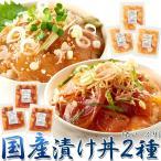 流水解凍約5分!!鮮度抜群の絶品丼ぶりをご自宅で!!国産ぶっかけ漬け丼2種(鯛×3食、鰤×3食) 冷凍商品