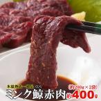 氷温熟成ミンク鯨 くじら 赤肉一級 400g (200g×2) クジラ肉 サク肉 赤肉