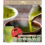 ショッピング抹茶 宇治抹茶 粉末 1kg 業務用 京都南山城産 宇治茶100% お茶 高級 まっ茶 パウダー