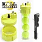 【テニスボール空気圧維持・回復装置】ボールレスキュー(Ball Rescuer)セット(空気入れ付)