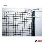 ショッピングSSK SSK コート備品 テニスネット 硬式用全天候式無結節テニスネット  KT1223