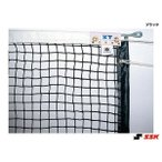 ショッピングSSK SSK コート備品 テニスネット 硬式用全天候式無結節テニスネット KT223