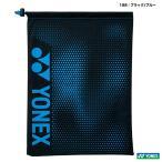 【10%ポイント対象商品:1月20日まで】ヨネックス YONEX バッグ シューズケース BAG2093(188)