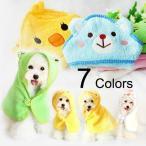 ペット用バスローブ 犬用バスローブ ペット用タオル 犬用タオル ペット用ガウン 犬用ガウン ペットケア かわいい 犬用 いぬ用 イヌ用 ドッグ 動物