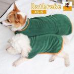 バスローブ ガウン XS-Sサイズ ペット用品 小型犬 中型犬 わんちゃん用 犬用品 ペットタオル 犬用タオル 水遊び お風呂