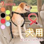 犬 シートベルト 車 グッズ 安い カー用品 春 セール 安全 ドライブ ペット用 首輪 ハーネス リード