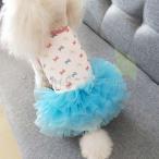 ワンピース ペット服 春夏 チュールスカート ドッグウェア ドレス 犬用服 猫 ペット用品 洋服 小型犬 おしゃれ かわいい お出かけ