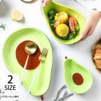 プレート お皿 来客用 セット プレゼント ギフト お祝い 野菜 アボカド トレー 可愛い グリーン ライトグリーン ホームパーティー 上品 上質 モダ
