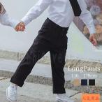 ロングパンツ 長ズボン 子供服 ジュニア服 キッズ服 子供用 男の子用 ズボン パンツ ボトムス 無地 シンプル タック ボタン ファスナー ポケット