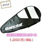 【送料無料】 バボラ BABOLAT ラケットケース...