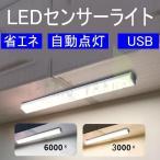 LEDセンサーライト懐中電灯 ledライト USB充電式 省エネ テープ マグネット 貼り付け型 クロゼット ロッカー 玄関 洗面所 自動点灯 消灯 15cm 30cm 小夜灯