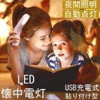 ベッドランプ LEDライト ナイトライト 小夜灯 USB 夜間照明 赤ちゃん 授乳用 調整可能 人感センサーライト 洗面所 自動点灯 消灯 非常灯
