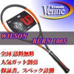 ポイントUP中 テニスラケット ウィルソン バーン100S  WILSON BURN 100S  2017  (WRT73491U) 当店おすすめ 初心者 錦織 人気 硬式 レディース