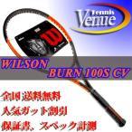 ウィルソン バーン100S WILSON BURN100S 2015年モデル テニスラケット 送料無料