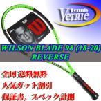ウィルソン ブレード98 18×20 WILSON BLADE98 18×20 2015年モデル テニスラケット 送料無料