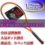 テニスラケット ウィルソン バーン100LS リバース WILSON BURN REVERSE 2017年 [WRT736720+]硬式 初心者 女性向け  人気 テニス ラケット