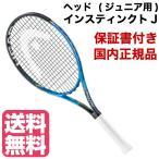 ヘッド グラフィンタッチ インスティンクト J 硬式ジュニアテニスラケット  (233427) 国内正規品