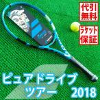 バボラ ピュアドライブ ツアー 2018 硬式 テニスラケット BABOLAT PureDrive Tour (BF101331)