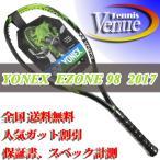ヨネックス イーゾーン 98 最新 2017年モデル YONEX EZONE 98 ライムグリーン Eゾーン[17EZ98] 硬式 テニスラケット