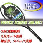 ヨネックス イーゾーン 100 最新 2017年モデル YONEX EZONE100 ライムグリーン Eゾーン[17EZ100] 硬式 テニスラケット