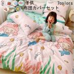 掛けふとんカバー 可愛い 寝具セット おしゃれ 3点セット 子供 大人 ベッド 布団カバーセット 敷き布団カバー 枕カバー フラットシーツ ボックスシーツ ギフト