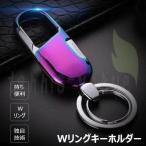 ダブルリング キーホルダー キーリング カラビナフック ファッション デザイン メンズ オシャレ デザイン 車 家 鍵