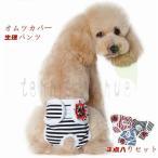 犬 マナーパンツ マナーベルト オムツカバー  犬の服 マリン ボーダー しつけ マーキング防止 トイレ 介護 生理パンツ  3枚入りセット販売