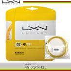 単張りガット ルキシロン 4Gソフト 4G SOFT  お試し特価品 約12.0mカット/ノンパッケージ品 [M便 1/3]