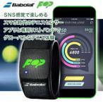 バボラ ポップ(Babolat POP) /テニス専用センサー 通信機能搭載リストバンド (BA100001)