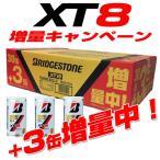 XT8 2個入 30缶+3缶 BBA2XA