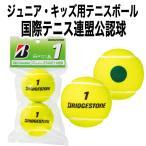 ブリヂストン ノンプレッシャーボール ステージ 1 公認球 グリーン ボール(2球入) (BBAPS6)