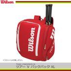 テニス用バックパック リュック ウィルソン ツアー V バックパック XL レッド WRZ843699 ラケット2本収納可能