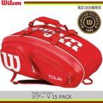 【数量1000個限定発売】 ウィルソン(Wilson) ツアー V 15 PACK TOUR V 15 PACK (WRZ867615)