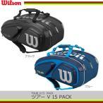 ウィルソン(Wilson)  ツアー V 15 PACK[ブルー、ブラック]  TOUR V 15 PACK (WRZ844615、WRZ843615)