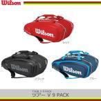 ウィルソン(Wilson) ツアー V 9 PACK[レッド、ブラック、ブルー] TOUR V 9 PACK (WRZ847609)(WRZ844609)(WRZ843609)