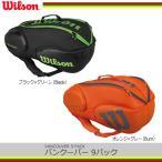 ウィルソン(Wilson) バンクーバー 9パック VANCOUVER 9 PACK (WRZ842709/WRZ849709)