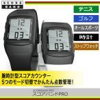 スコアバンドPRO [SCOREBAND PRO] スコアカウンター 時計 (テニス ゴルフ オールスポーツのスコア、ストップウォッチ)